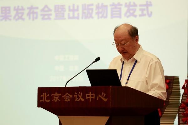 """中国工程院重大咨询项目""""推动能源生产和消费革命战略研究(一期)""""成..."""